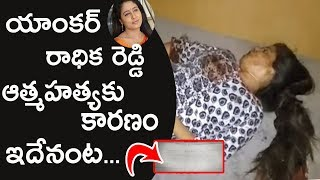 V6  Anchor radhika reddy Commits  Suicide || Reasons For Radhika Suicide