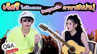 q-amp-a-เจ๊ศรี-โชว์ร้องเพลง-despacito-ภาษาสเปน