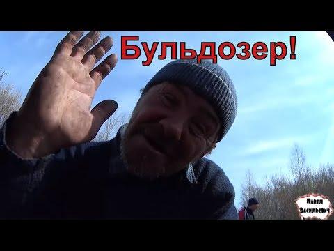 One Day Among Homeless!/ Один день среди бомжей -  263 серия - Бульдозер ! (18+)