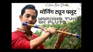 Morning Tune On Flute | For Biggners Easy Flute Lesson By Pravin Gulve