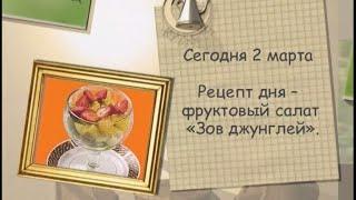 Рецепт дня - 2 марта