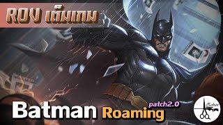 ROV - Batman โรมมิ่งเทรนมาแรงใน patch 2.0