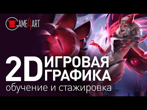 Игровая графика 2D: от простых форм до создания персонажа. Курс компьютерной графики