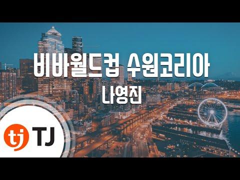 [TJ노래방] 비바월드컵수원코리아 - 나영진 / TJ Karaoke