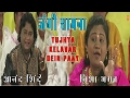 Download TUJHYA KELAVAR DEIN PAAY - DOGHAAT WATOON KHAU (SAWAL JAWAB) || T-Series Marathi MP3 song and Music Video