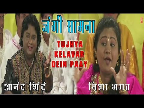TUJHYA KELAVAR DEIN PAAY - DOGHAAT WATOON KHAU (SAWAL JAWAB) || T-Series Marathi