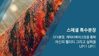 (안산MBC아카데미뷰티학원) 진짜 뷰티 !! SFX특수…