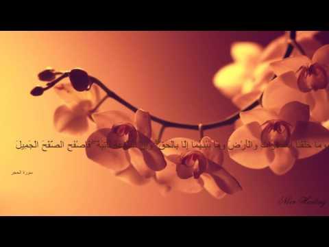 The Most Emotional & Soft Quran Recitation   Heart Soothing Surah Al Hijr By Hazaa al belushi