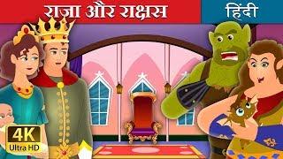 राजा और राक्षस | The King and the Ogre Story | बच्चों की हिंदी कहानियाँ | Hindi Fairy Tales thumbnail