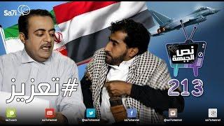 """#صاحي :""""نص الجبهة""""213- #تعزيز!"""