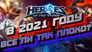 HEROES OF THE STORM [Обзор на 2021, как играется, моба от близзард]