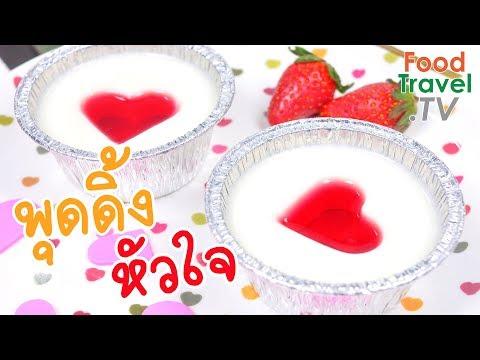 พุดดิ้งหัวใจ พุดดิ้งนม ขนมวาเลนไทน์ ไม่ใช้เตาอบ Valentine Pudding   FoodTravel ทำขนม