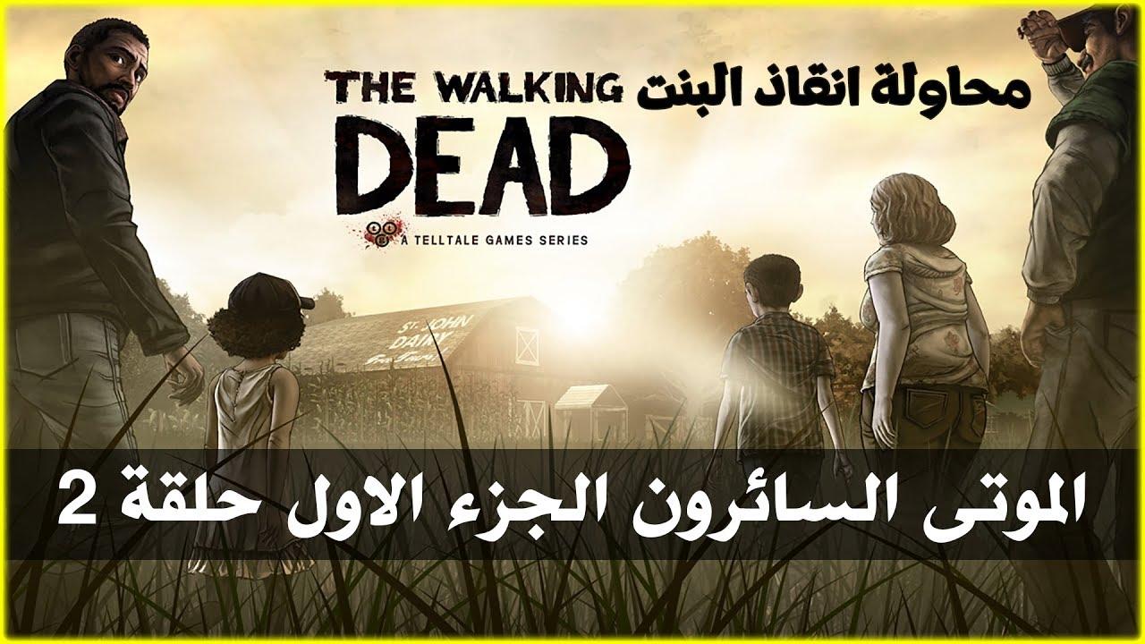 الموتى السائرون الموسم الاول الحلقة 2