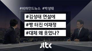 [비하인드 뉴스] 김성태 연설에 웃음터진 이재정 의원…왜?