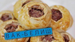 Вак-белиш / Рецепты и Реальность / Вып. 37