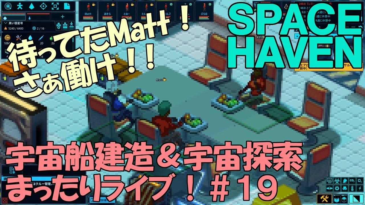 【SPACE HAVEN】宇宙船建造&宇宙探索まったりライブ!#19 - YouTube