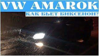 VW Amarok - возможности ночью