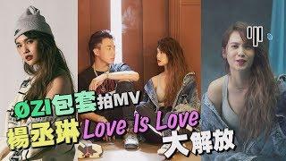 【名媛摸】ØZI包套拍MV 楊丞琳Love Is Love大解放