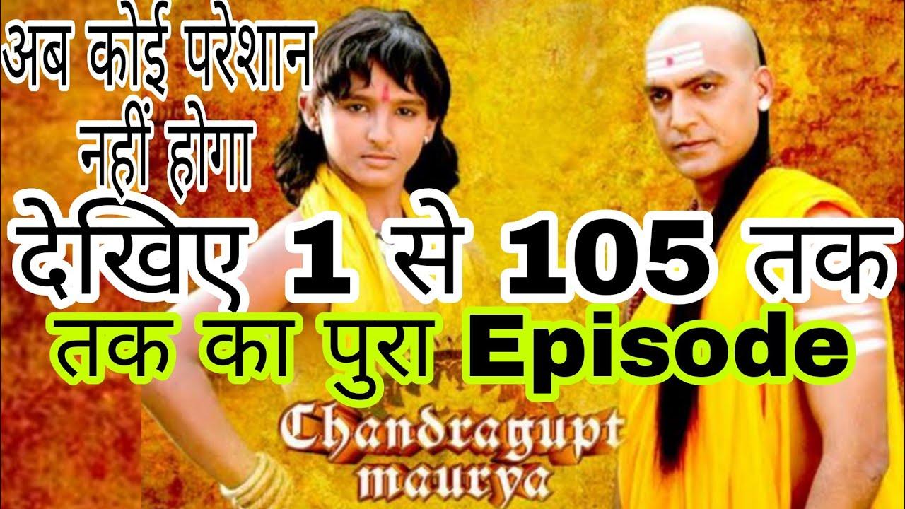Download चंद्रगुप्त मौर्य का पूरा 1 से 105  तक का पूरा एपिसोड देखिए  Chandragupt Maurya 1 To 105 Full Episode