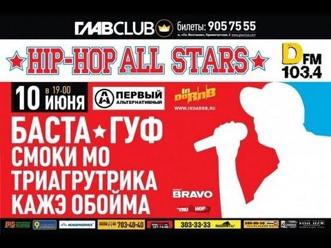 Гуф - 200 Строк, Только Там, Красная Стрела| Hip Hop All Stars