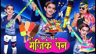 CHOTU KA MAGIC PEN   छोटू का मैजिक पेन   Khandeshi Hindi comedy 2021