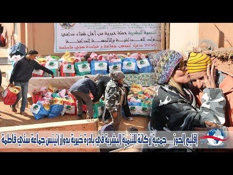 إقليم الحوز .... جمعية أركانة للتنمية البشرية في بادرة خيرية بدوار أنينس جماعة ستي فاطمة