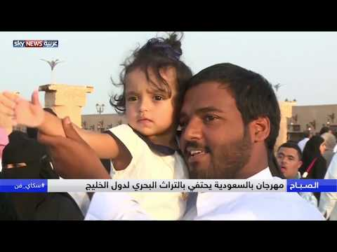 المملكة العربية السعودية تستضيف النسخة السادسة من مهرجان التراث البحري لدول الخليج  - نشر قبل 3 ساعة