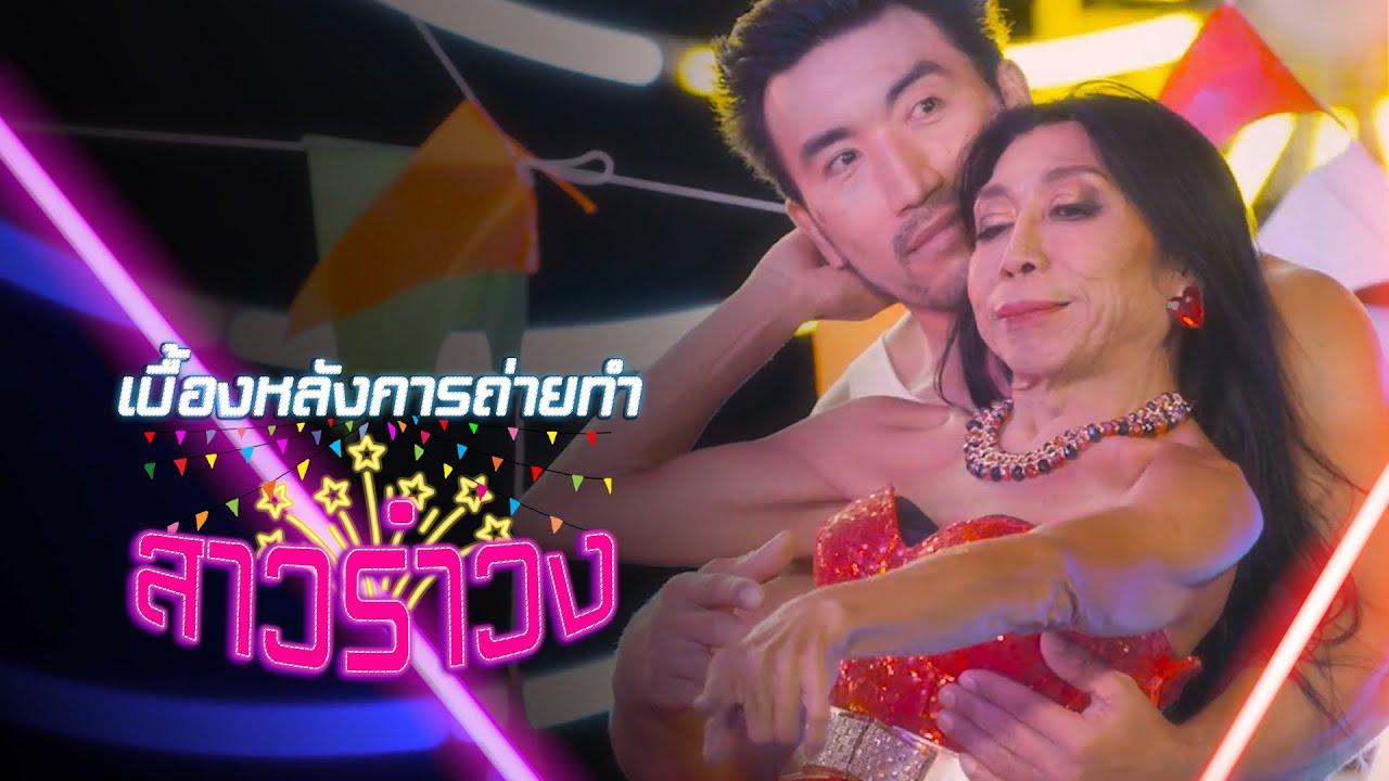 [เบื้องหลังการถ่ายทำ] MV สาวรำวง - ไข่มุก  รุ่งรัตน์ เหม็งพานิช