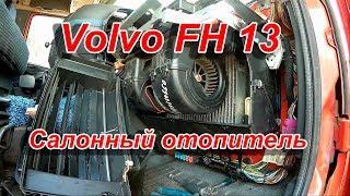 Салонный радиатор печки Вольво ФШ замена уплотнительных колец,вентилятор.Cabin heater radiator Volvo