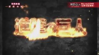 関西弁版TVアニメ「進撃の巨人」 thumbnail