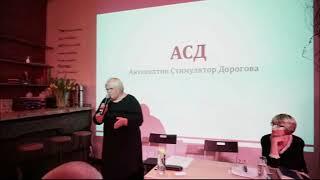 Препарат АСД. История создания от первого лица