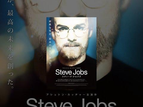 「Jobsが作り上げたAppleと生涯を友に」