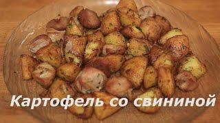 Картофель жареный со свининой
