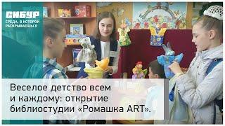 В Благовещенске открылась студия для особенных детей
