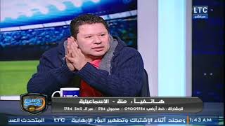 متصلة تداعب رضا عبد العال على الهواء .. أزارو