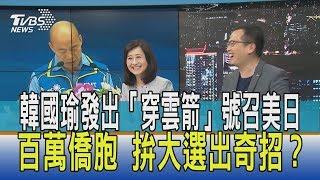 【週末觀點】韓國瑜發出「穿雲箭」號召美日百萬僑胞 拚大選出奇招?