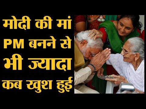 Narendra Modi ने बताया, सबसे ज्यादा खुश होकर मां ने उनसे क्या कहा | Humans Of Bombay | Heeraben Modi