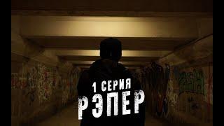 """""""РЭПЕР"""" 1 история"""