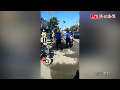 中国城管大槌狂砸违规机车 网怒:穿制服的流氓!