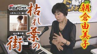 「ようこそ!ENKAの森」 第30回放送 新曲レッスン#2 朝倉由美子 「枯れ葉の街」