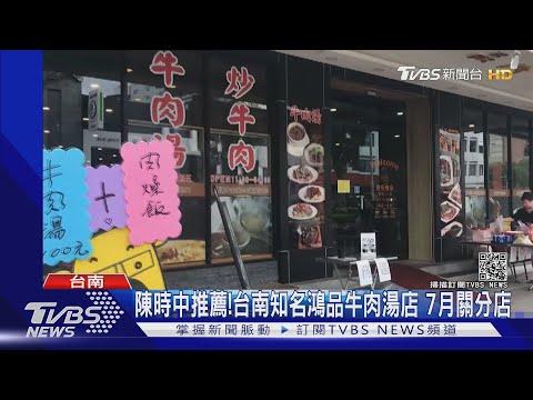 陳時中推薦!台南知名鴻品牛肉湯店 7月關分店|TVBS新聞