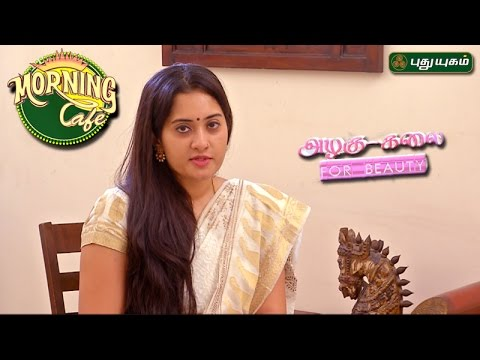 அழகு கலை For Beauty Morning Cafe 10-03-17 PuthuYugamTV Show Online