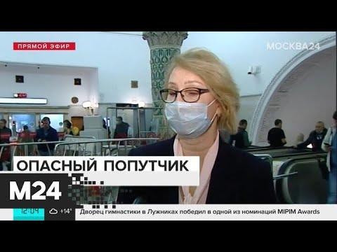 Роспотребнадзор обнаружил коронавирус на поверхностях в метро - Москва 24