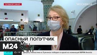 Роспотребнадзор обнаружил коронавирус на поверхностях в метро Москва 24