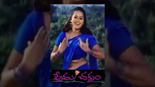 Prema Chakram Telugu Romantic Movie
