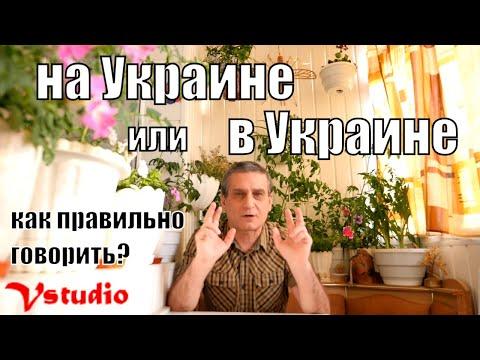 Видео: Как правильно говорить: на Украине или в Украине / Vstudio