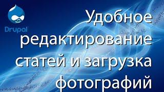 [Drupal 6] Урок 4. Удобное редактирование статей и загрузка фотографий (FCKEditor, IMCE)