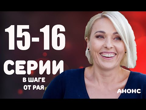 ФИНАЛ СЕРИАЛА В ШАГЕ ОТ РАЯ (15-16 серии) Анонс и описание