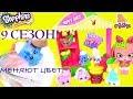 ШОПКИНСЫ 9 СЕЗОН! ОНИ МЕНЯЮТ ЦВЕТ! С СЮРПРИЗАМИ! #ПИТОМЦЫ!  Игрушки для Детей! My Toys Pink