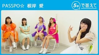 M-ON! MUSIC オフィシャルサイト:https://www.m-on-music.jp/ 5秒で答えて:https://www.m-on-music.jp/series/5seconds/ PASSPO☆ オフィシャル ...
